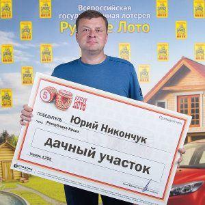 Переехал в Крым и выиграл в лотерею. «Перемены в жизни привлекли удачу!»