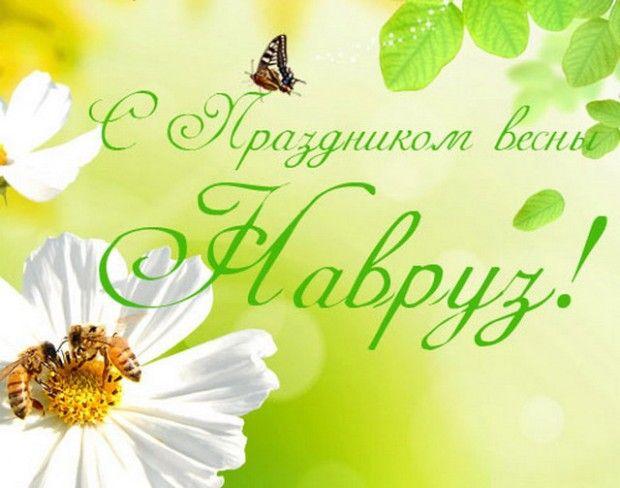 В Симферополе будут праздновать Навруз