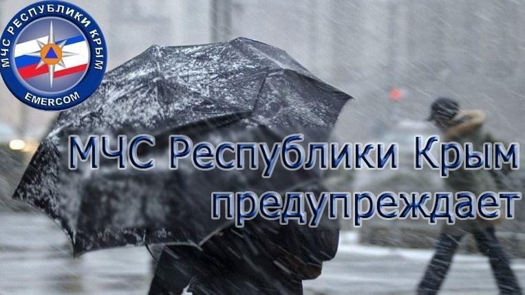 МЧС: Экстренное предупреждение о неблагоприятных гидрометеорологических явлениях 22-23 марта в Крыму