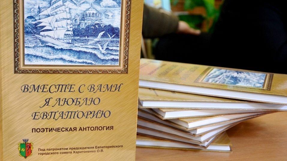 В Евпатории презентовали поэтическую антологию «Вместе с вами я люблю Евпаторию»!