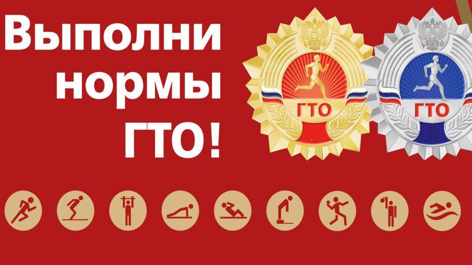 В Крыму пройдут мероприятия в честь празднования 5-летия со дня подписания Указа Президента о ГТО