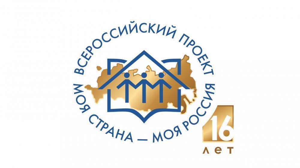 Минобразования Крыма информирует о старте XVI Всероссийского конкурса «Моя страна – моя Россия»