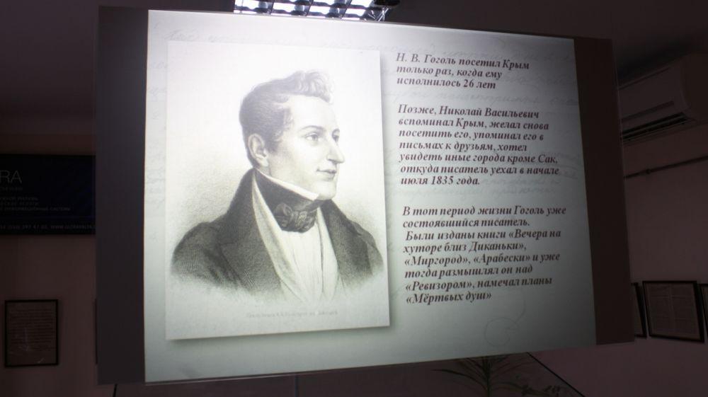 В Крымском литературно-художественном музее-заповеднике открылась временная выставка, посвященная великому русскому писателю Николаю Гоголю