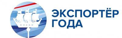 Предприятия Республики Крым приглашены к участию во Всероссийской премии «Экспортер года»