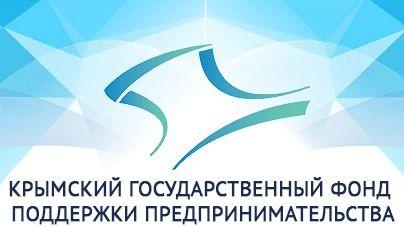 Минэкономразвития РК приглашает принять участие в мероприятиях Крымского государственного фонда поддержки предпринимательства