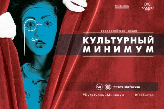 Премьеры недели: куда сходить в Симферополе в последние дни марта