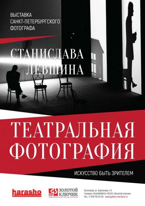 В Евпатории пройдет выставка петербургского фотографа Станислава Левшина