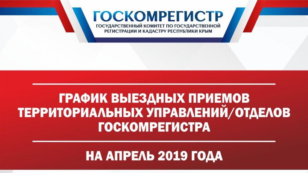 Специалисты территориальных подразделений Госкомрегистра в апреле проведут 40 выездных приемов граждан