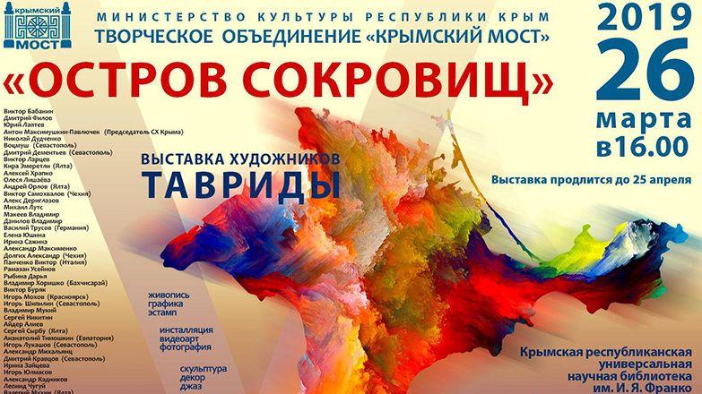 Выставка работ крымских, севастопольских и московских художников откроется в Центральной библиотеке Крыма