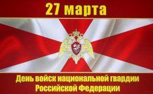 Завтра в Севастополе состоится торжественное мероприятие, посвященное празднованию Дня войск национальной гвардии Российской Федерации