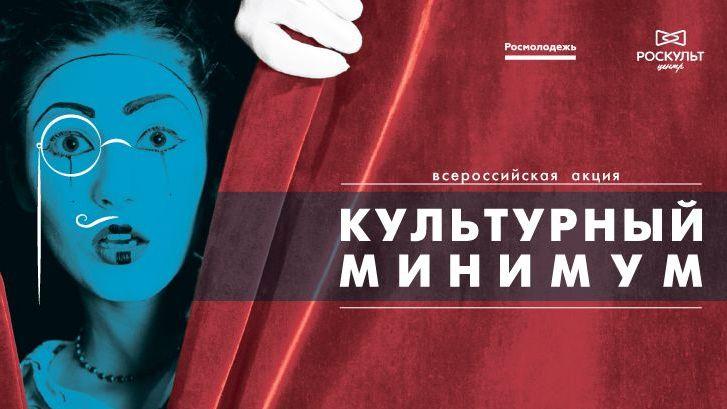 Крым принимает участие во Всероссийской акции «Культурный минимум»