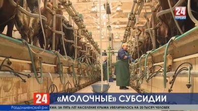 «Молочные» субсидии. Крымских фермерам выплатят 36 миллионов рублей