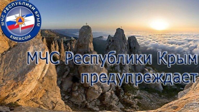 МЧС Крыма призывает туристов, отправляясь в горы, соблюдать все меры предосторожности