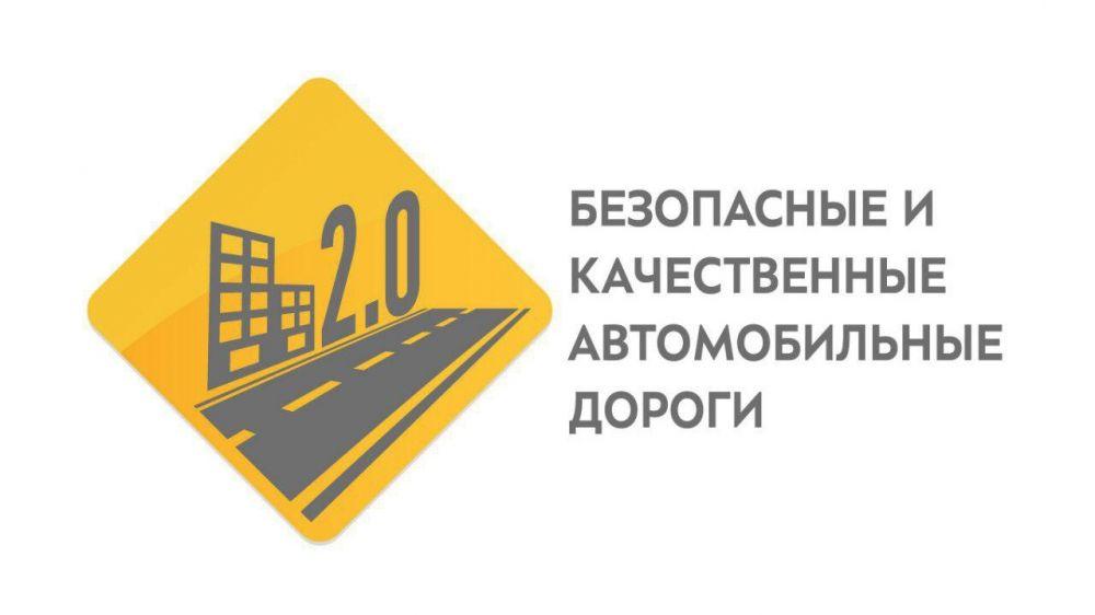 Республика Крым заключила с Росавтодором соглашение о финансировании проекта «Безопасные и качественные автомобильные дороги»