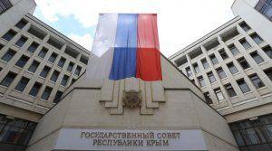 Президиум Госсовета Крыма создал группу по оценке ущерба, нанесенного республике Украиной