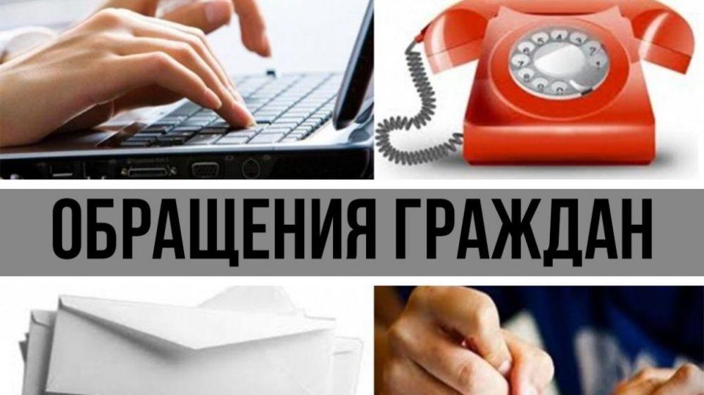 Обращения граждан являются важной составляющей частью работы Крымфиннадзора