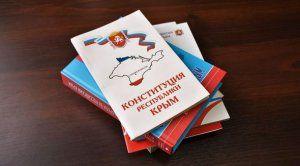 Глава Крыма назвал Конституцию республики «правовым оформлением крымской мечты»