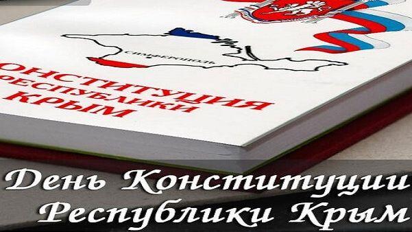 Поздравление руководства района с Днем Конституции Республики Крым
