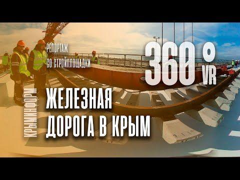 Строители уложили первые рельсы на Крымском мосту со стороны полуострова