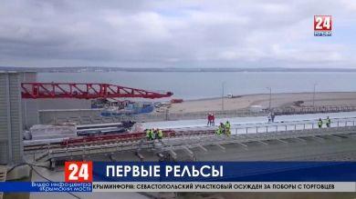 Старт дан! Строители Крымского моста уложили первые рельсы со стороны полуострова