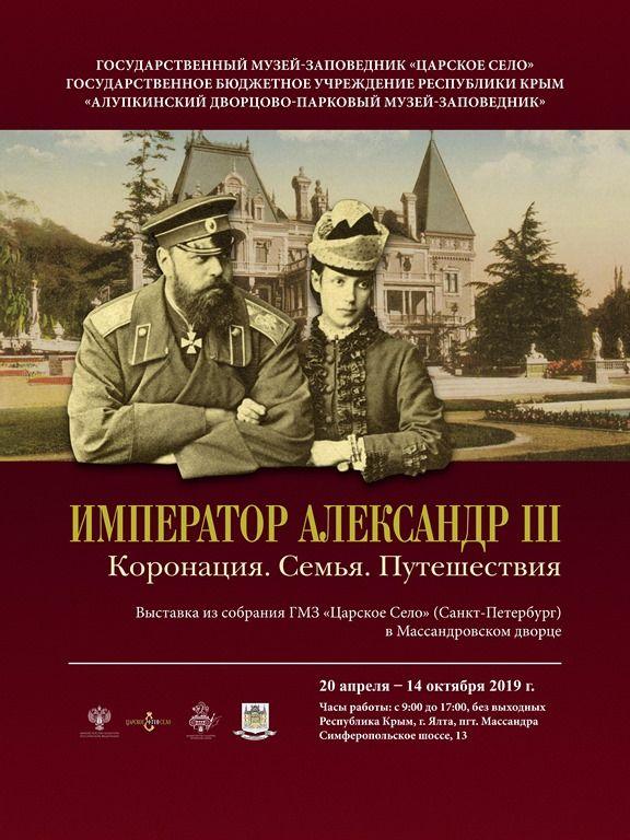 Посвящённая императору Александру III выставка откроется в Массандровском дворце 19 апреля