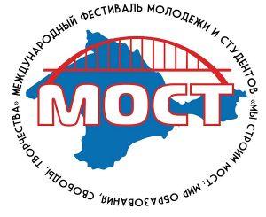В Симферополе состоится II Международный фестиваль молодёжи и студентов «МОСТ»