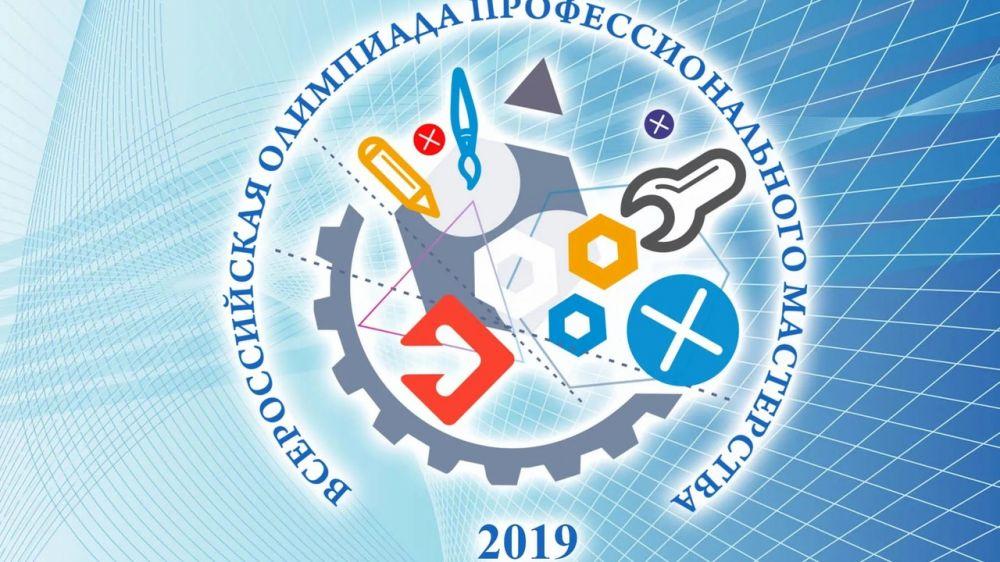 В Крыму впервые пройдет заключительный этап Всероссийской олимпиады профессионального мастерства