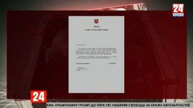 Новые кадровые решения - Глава Крыма назначил заместителей министров ЖКХ и МЧС