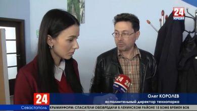 Инновационный кластер. Севастопольский технопарк готовится к открытию