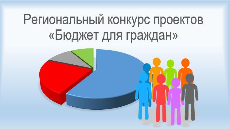 В республике стартовал IV ежегодный конкурс проектов «Бюджет для граждан»