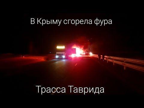 На трассе «Таврида» горел прицеп большегруза