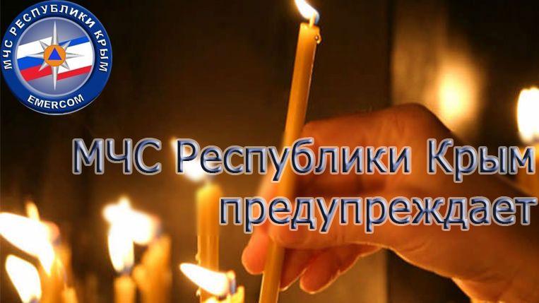 МЧС Республики Крым призывает жителей полустрова соблюдать основные правила безопасного поведения во время празднования Пасхи