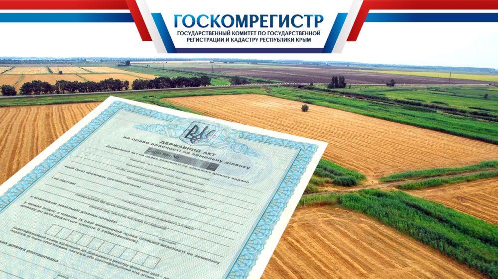 Наличие государственного акта украинского образца у сельхозпредприятия-правопреемника колхоза не всегда означает закрепление права собственности на участок
