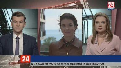 Команда «Крым 24» готова делиться новостями с ЯМЭФ-2019: прямое включение Марины Патриной