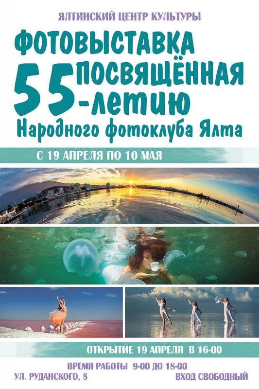 Город отметит 55-летие со дня основания народного фотоклуба «Ялта»