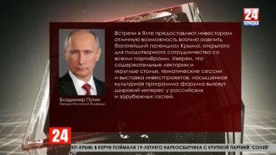 Президент РФ Владимир Путин поприветствовал участников пятого юбилейного Международного экономического форума в Ялте