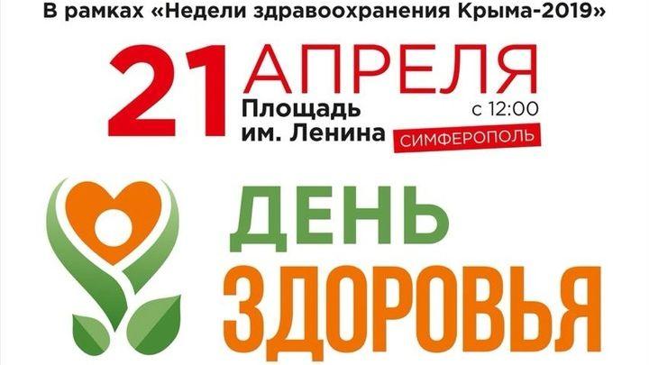 В Симферополе пройдет «День Здоровья»
