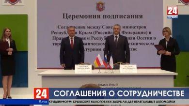 Глава Крыма Сергей Аксёнов и президент Южной Осетии Анатолий Бибилов подписали соглашение о сотрудничестве