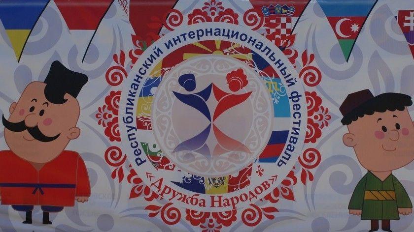 В Красногвардейском районе состоится XII Республиканский интернациональный фестиваль «Дружба народов»