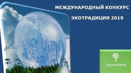Минприроды Крыма поздравляет крымский Эковолонтерский отряд «Эко-Страна КрыМы» с победой в Международном конкурсе «Экотрадиция»
