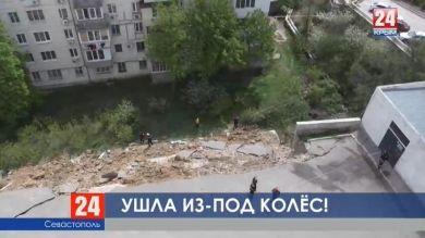 Ушла из-под колёс. В Севастополе рухнула парковка вместе с автомобилями