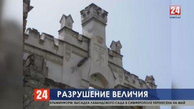 Разрушение величия. Крымские усадьбы ждут новых хозяев. Как спасти наследие?