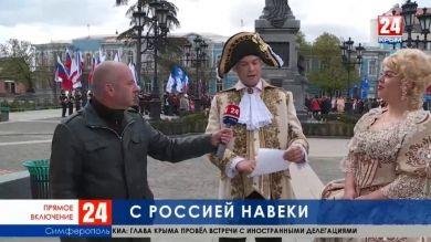 В Симферополе отметили День принятия Крыма, Тамани и Кубани в состав Российской империи