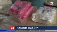 Пакетик нужен? Всё больше крымчан выбирают эко-тару