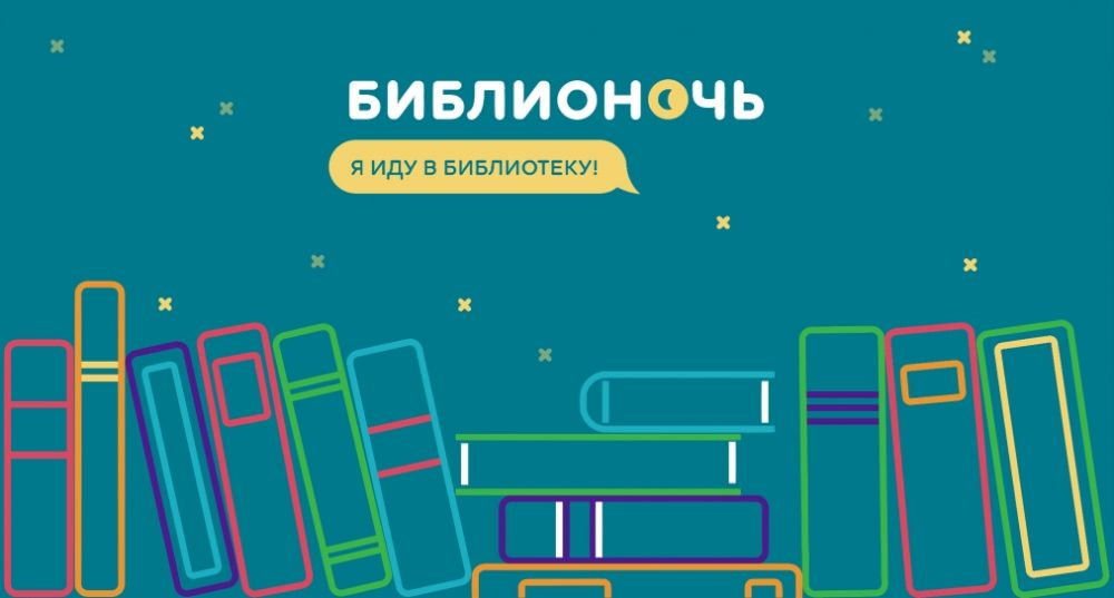 Для крымчан и гостей полуострова подготовлена насыщенная программа Всероссийской акции «Библионочь» и «Библиосумерки»