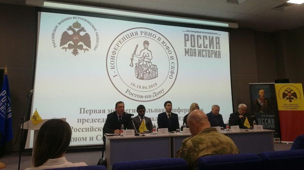 По поручению Арины Новосельской специалист Министерства культуры РК представил Крым на первой межрегиональной конференции региональных отделений РВИО