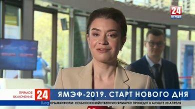 Что обещает новый день пятого ЯМЭФ? Прямое включение специального корреспондента телеканала «Крым 24» Марины Патриной