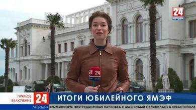 Завершился пятый Ялтинский форум: прямое включение корреспондента телеканала «Крым 24» Марины Патриной