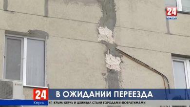 Более двухсот пятидесяти квартир для жильцов аварийных домов планируют приобрести власти Крыма