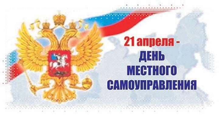 Поздравление главы администрации Сакского района Галины Мирошниченко с Днём местного самоуправления!